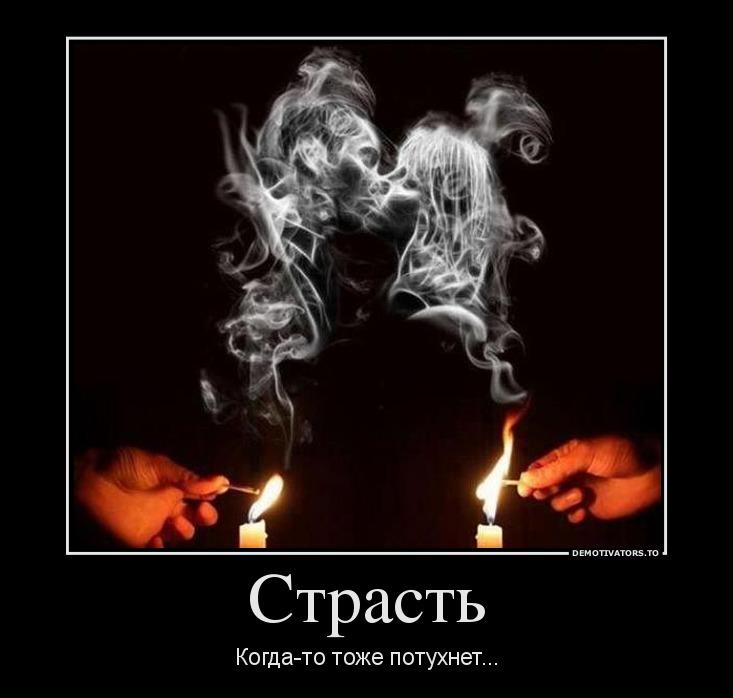 картинки страсть: